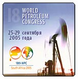 Баннер World Petroleum Congress